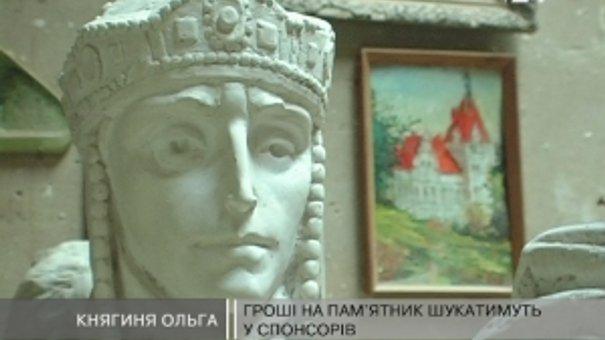 Самотос зробив проект пам'ятника княгині Ольги