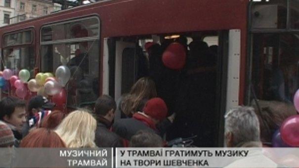 У трамваї гратимуть музику на твори Шевченка
