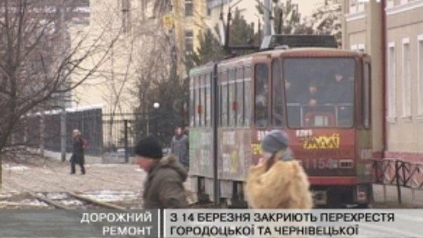 З 14 березня закриють перехрестя Городоцької та Чернівецької
