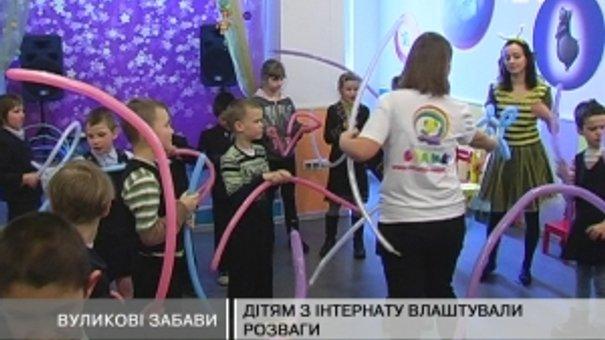 Для дітей з інтернату місто влаштувало справжні розваги