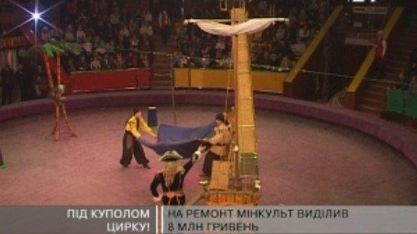 У Львівському цирку відбулася прем'єра