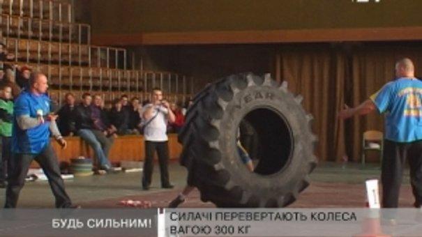 У Львові проходив перший богатирський турнір