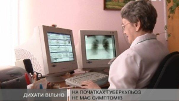 Львів'ян закликають обстежити своє дихання