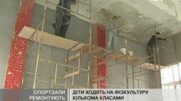 У львівських школах взялися ремонтувати спортивні зали