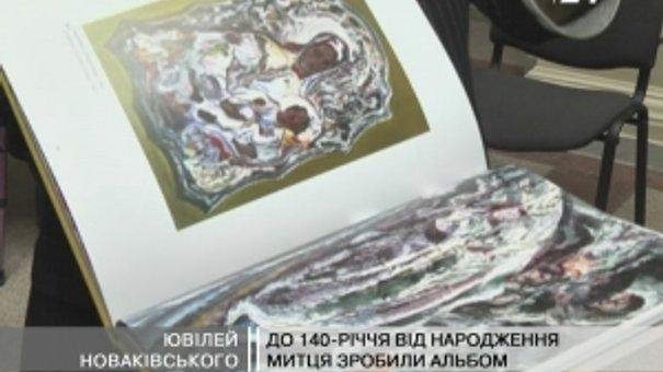 До 140-річчя від народження Новаківського зробили альбом