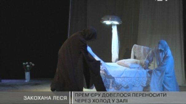У драматичному театрі імені Лесі Українки готують прем'єру