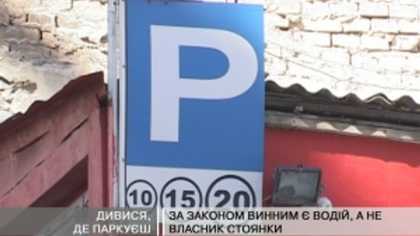 Минулої ночі на приватній парковці Львова впала стіна будинку