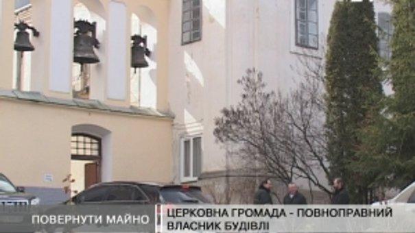 Церковна громада хоче повернути собі будинок на Грушевського 2