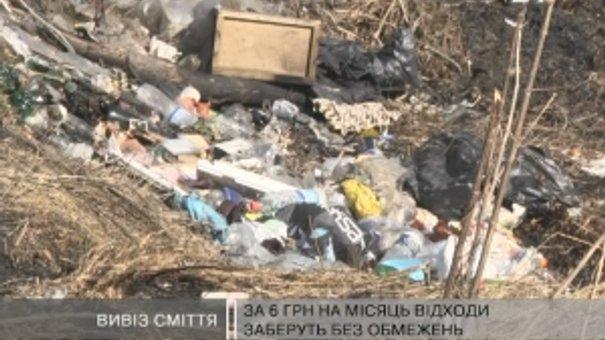 У Львові продовжують укладати угоди з мешканцями приватного сектору на вивезення сміття