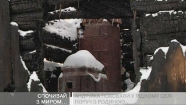 Андрійка Царинського поховали на батьківщині