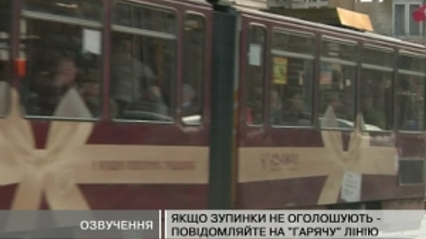 З понеділка у львівському електротранспорті мають озвучувати зупинки