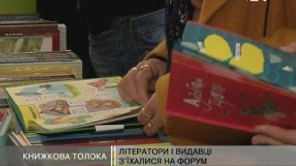 У містечку Миколаєві на Львівщині влаштували книжкову толоку