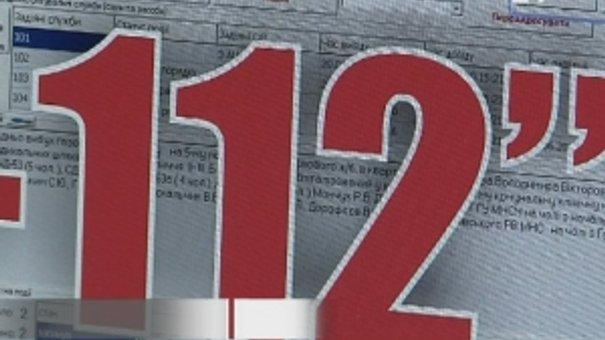 З травня в Україні почне працювати єдиний номер екстреної допомоги -112
