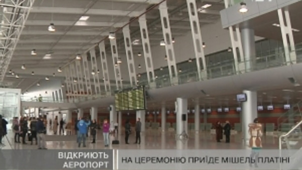 Новий Львівський аеропорт відкриють на день авіації