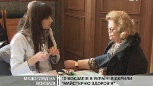 У 10 залізничних вокзалах України проходить медична акція