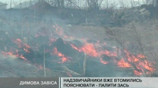 Біля Львова підпал трави перекинувся на житлові будинки