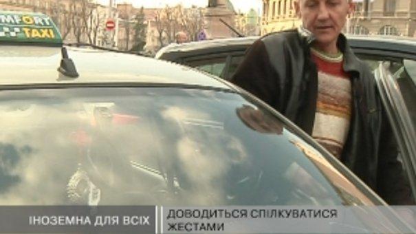 Львівські таксисти вивчають іноземну мову до Євро-2012