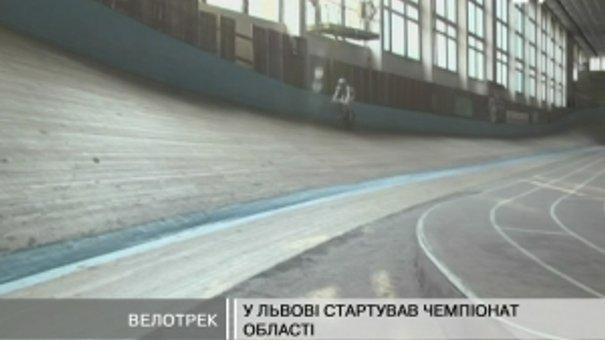 У Львові почався відкритий чемпіонат області з велотреку серед молодших груп