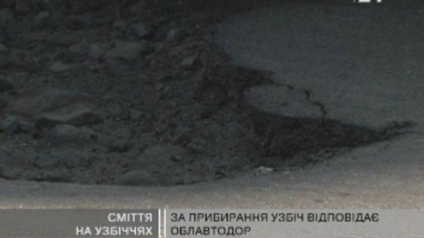 Львів вітає засміченими узбіччями та поганими дорогами