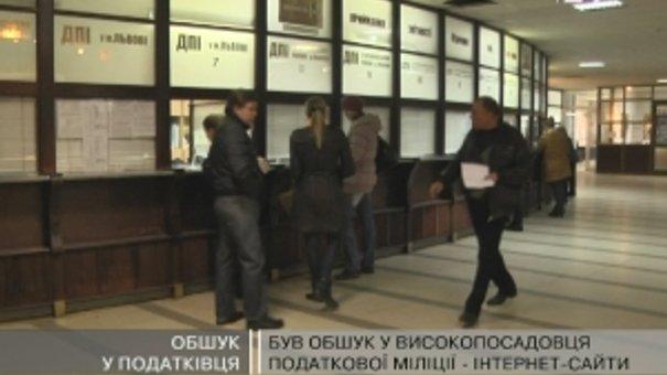 Генпрокуратура та СБУ провели обшук в помешканні податківця