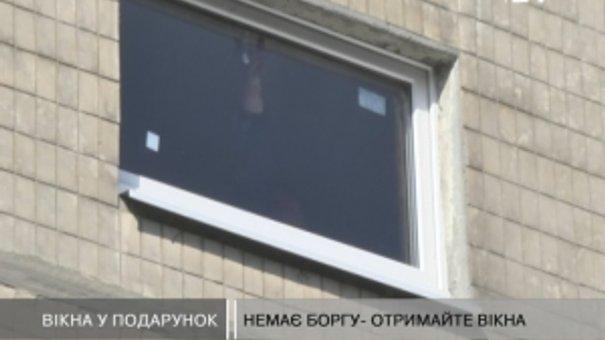 У будинках сумлінних платників ЛКП встановлюють енергозберігаючі вікна