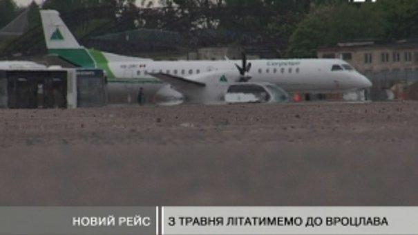 У травні має запрацювати новий авіарейс Львів – Вроцлав