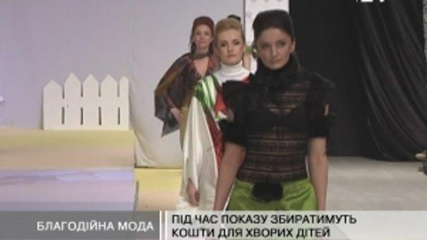 На Львівському тижні моди збиратимуть кошти для хворих дітей