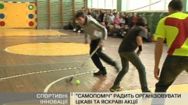 У місті відбувся семінар для вчителів фізкультури