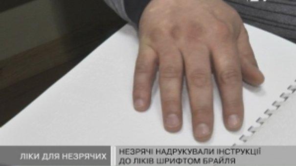 Незрячі львів'яни надрукували 20 томів інструкцій до ліків
