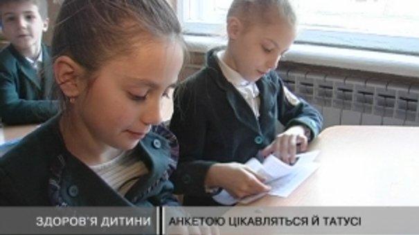 У львівських школах дітям для їхніх батьків роздають спеціальні анкети здоров'я