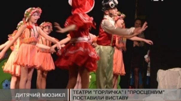 """Театри """"Горличка"""" і """"Просценіум"""" поставили виставу"""