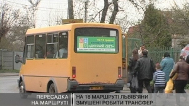 На 18 маршруті львів'яни змушені робити трансфер