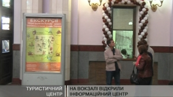 На вокзалі відкрили інформаційний центр