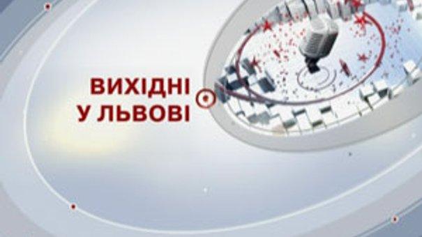 На вихідних Львів святкуватиме 756 День народження