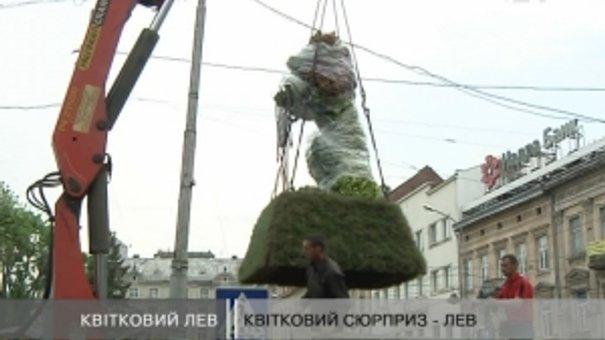 У Львові встановили лева, зробленого з квітів