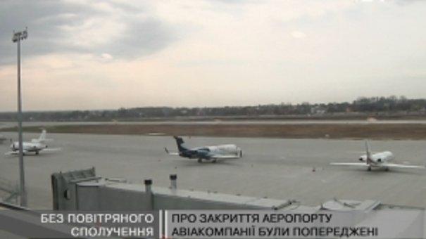 Львівський аеропорт знову закривають