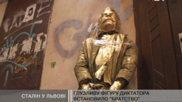 У Львові з'явився пам'ятник Сталіну