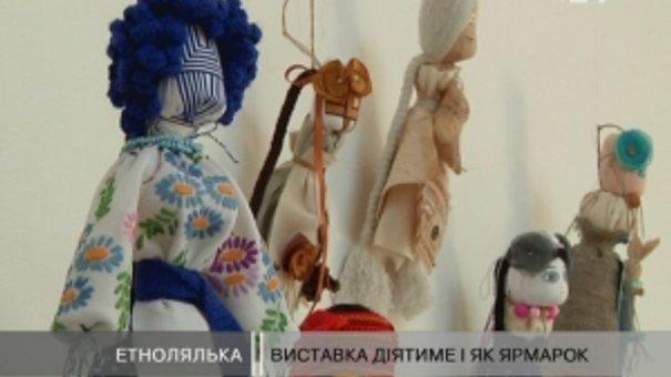 Протягом 10 днів триватиме фестиваль етнічної ляльки