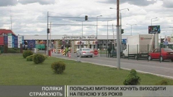 Польські митники страйкують, через це на українській стороні довжелезна черга