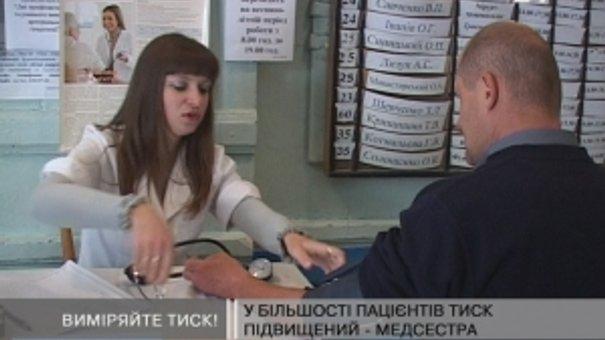 """Медики Львова цього тижня проводять акцію """"Дні профілактики раннього виявлення гіпертензії"""""""