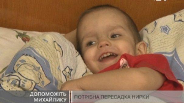 Дати шанс на життя дворічному Михайлику Сипкові із Золочева просить його родина