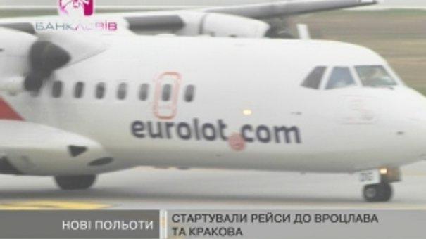 Відсьогодні зі Львова можна порівняно дешево полетіти до Вроцлава та Кракова