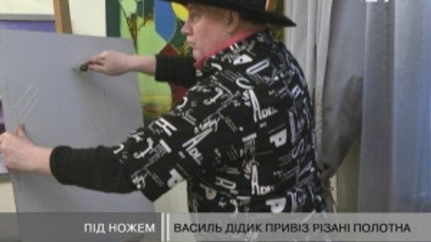 Василь Дідик привіз різані полотна