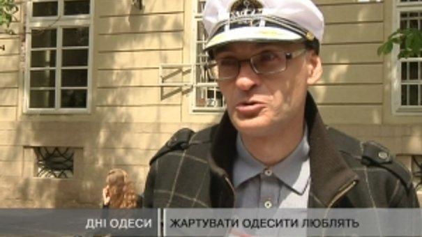 У Львові тривають дні Одеси