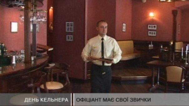 21 травня Львів вчетверте святкує День кельнера