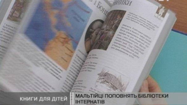 Мальтійська служба придбала українські книги для 4 інтернатів на Львівщині