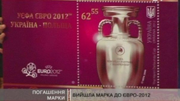 Вийшла марка до ЄВРО-2012