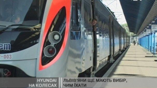 Швидкісний Hyundai сьогодні приїхав до Львова