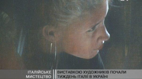 Виставкою художників почався тиждень Італії в Україні