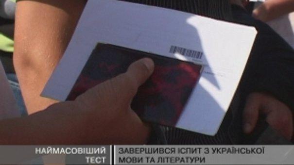 Зовнішнє незалежне оцінювання з української мови та літератури завершилося